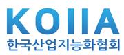 한국산업지능화협회